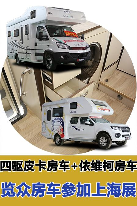 11月27-29日上海房车博览会 览众携多款房车参展