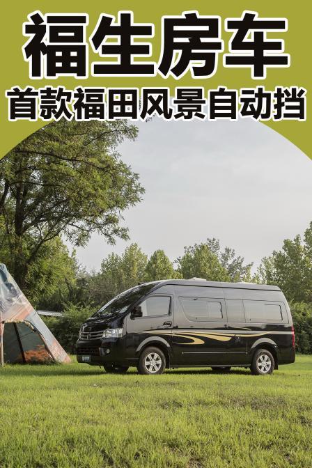 11月27-29日上海房车博览会 福生携多款房车参展