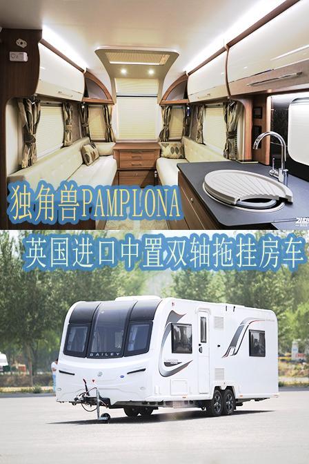 11月27-29日上海房车博览会:百丽拖挂房车参展
