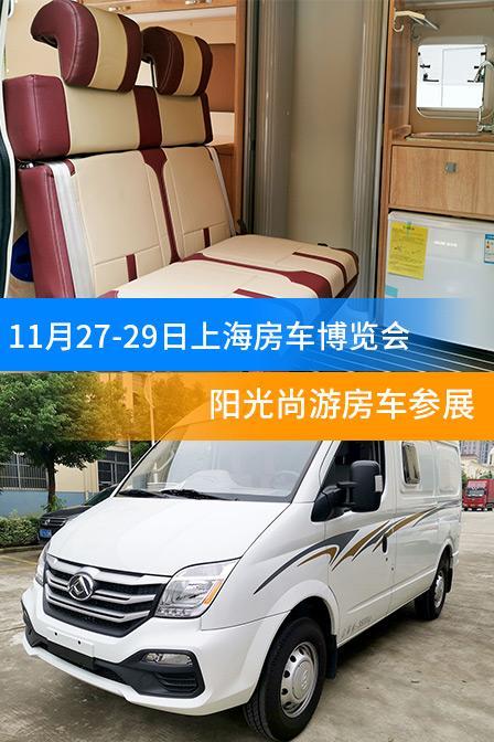 11月27-29日上海房车博览会:阳光尚游房车参展