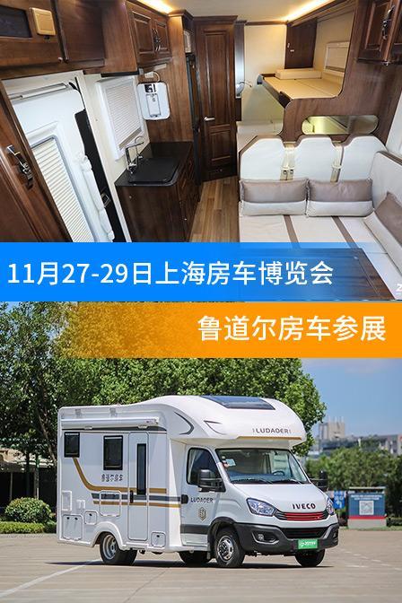 11月27-29日上海房车博览会:鲁道尔房车参展