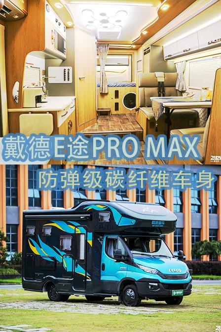 11月27-29日上海房车博览会:戴德多款车型参展