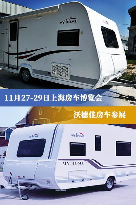 11月27-29日上海房车博览会:沃德佳房车参展