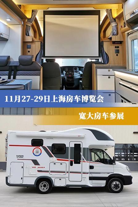 11月27-29日上海房车博览会:宽大多款房车参展