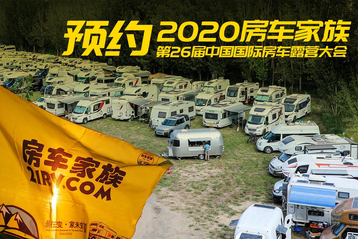 2020第26届中国国际房车露营大会 车友露营召集令