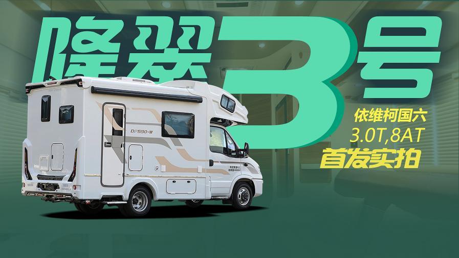 又一重磅车型/月底上海房车展首发!抢先实拍隆翠3号房车
