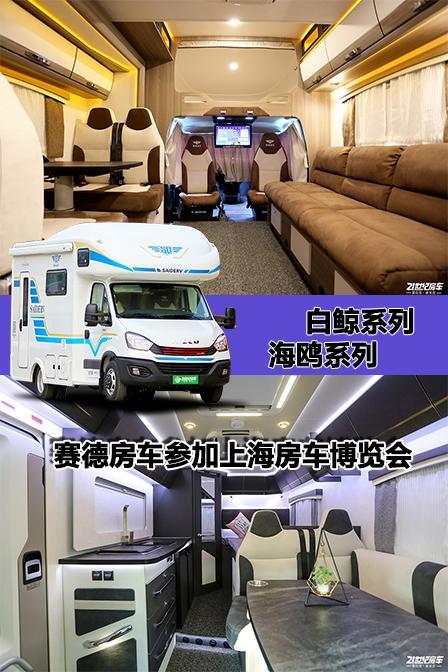 11月27-29日上海房车博览会:赛德多款房车参展