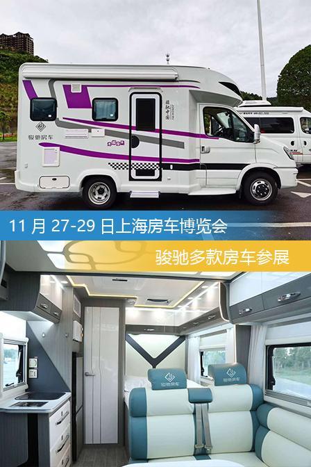 11月27-29日上海房车博览会:骏驰房车参展