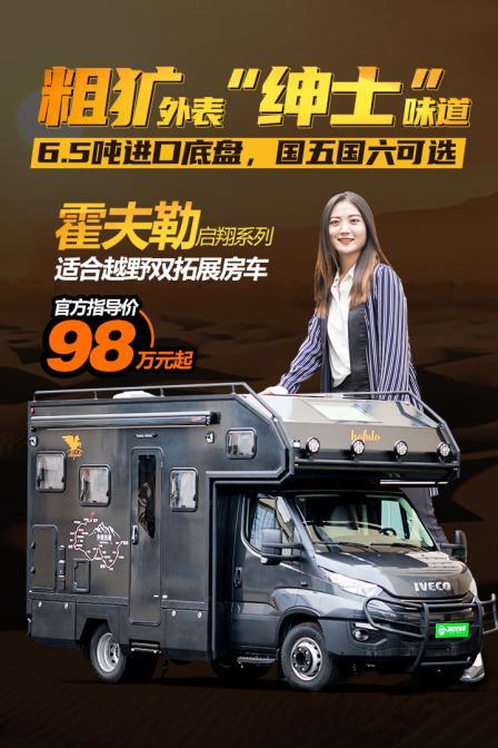 6.5吨进口底盘,适合越野的双拓展房车,国五国六可选
