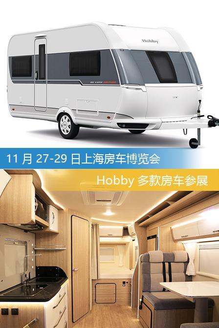 11月27-29日上海房车博览会:Hobby多款房车参展