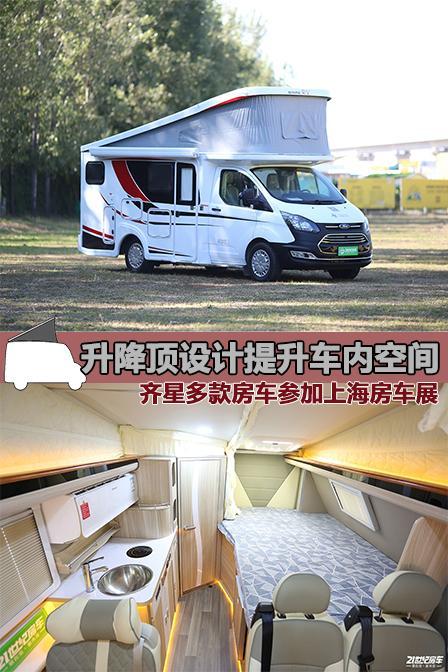 11月27-29日上海房车博览会:齐星多款房车参展
