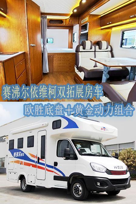 11月27-29日上海房车博览会:赛沸尔房车参展