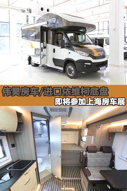 11月27-29日上海房车博览会:伟昊多款房车参展