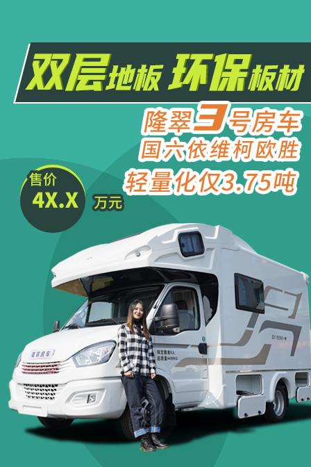 国六依维柯底盘,双层地板+环保板材,轻量化仅3.75吨,隆翠3号房车