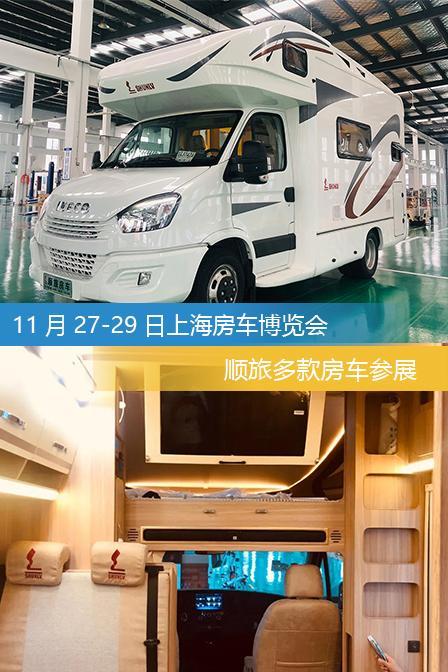 11月27-29日上海房车博览会:顺旅房车参展