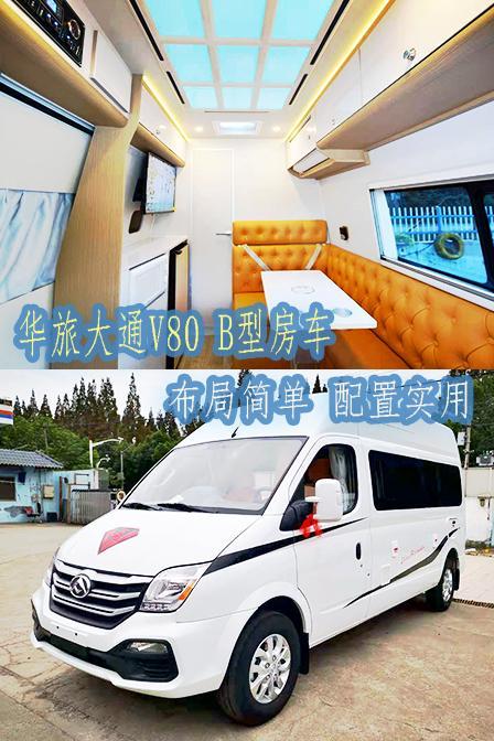 11月27-29日上海房车博览会:华旅房车参展