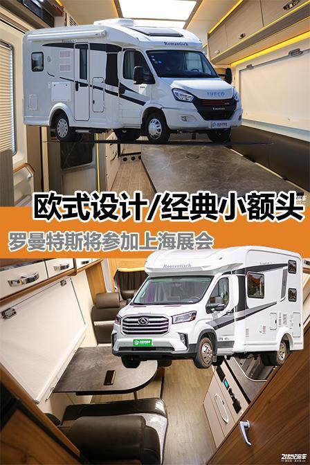 11月27-29日上海房车博览会:罗曼特斯房车参展