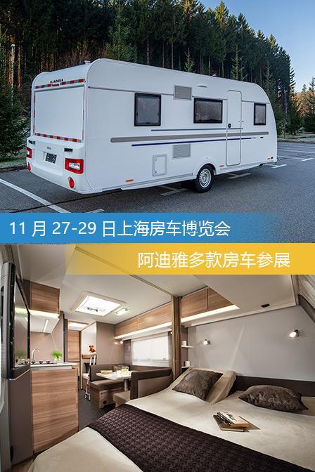 11月27-29日上海房车博览会:阿迪雅房车参展