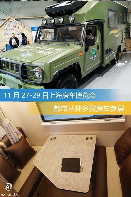 11月27-29日上海房车博览会:都市丛林房车参展