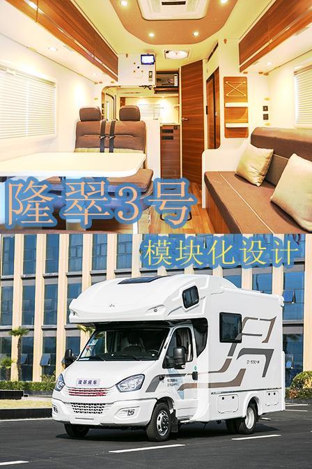 11.27上海房车博览会现场首发 隆翠3号新车重磅来袭