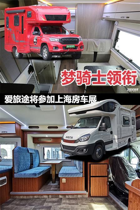 11月27-29日上海房车博览会:爱旅途房车参展