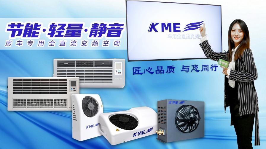 一小时仅耗0.3度电!静音!实测KME 12V直流变频空调