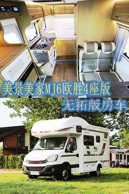 11月27-29日上海房车博览会:美景美家房车参展