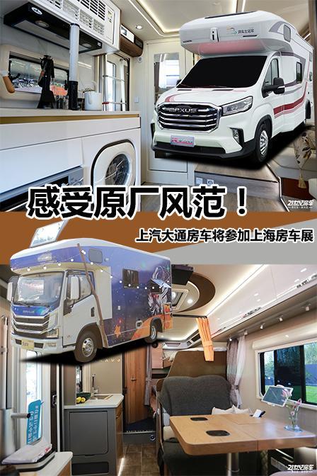 11月27-29日上海房车博览会:上汽大通原厂房车参展