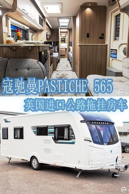 11月27-29日上海房车博览会:宽河驿马拖挂房车参展