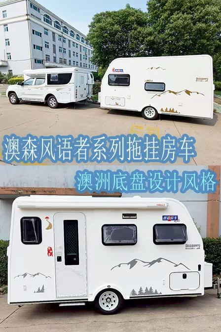 11月27-29日上海房车博览会:明隆拖挂房车参展