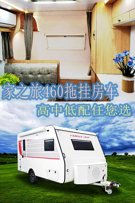 11月27-29日上海房车博览会:家之旅挂房车参展