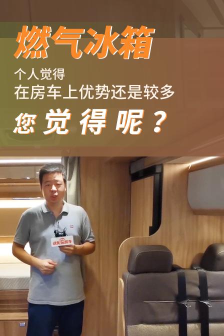 燃气冰箱 在房车上的优势有哪些?