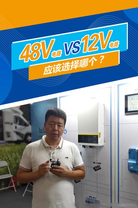 48伏电路和12伏电路应该选择哪个?续东带您了解了解