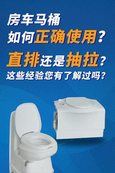 房车马桶如何正确使用 直排还是抽拉?这些经验您有了解过吗?