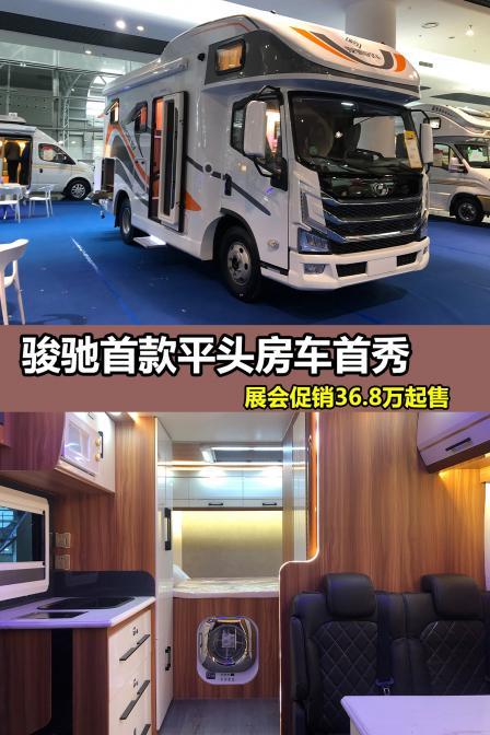 骏驰首款平头房车 36.8万起惊现上海房车展现场