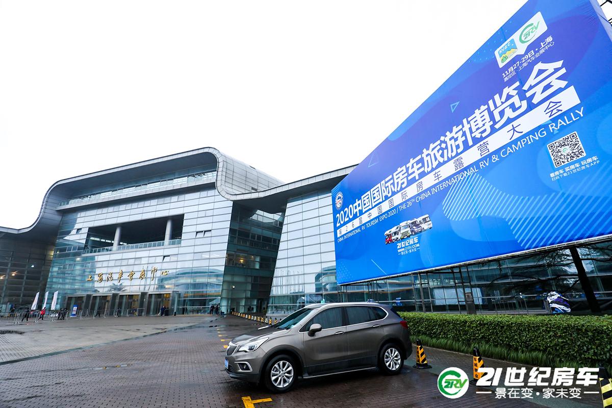 2020中国国际房车旅游博览会进入第二日,现场气氛持续火爆