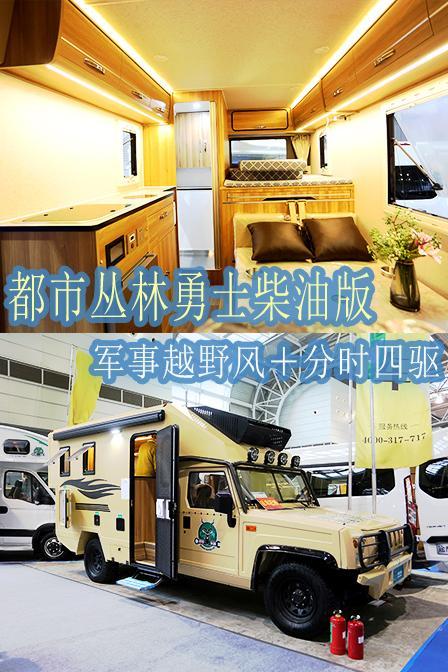 29.8万元起 都市丛林勇士房车(柴油版)亮相上海展