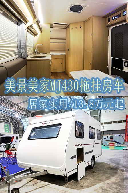 13.8万起 美景美家MJ430拖挂房车亮相上海展