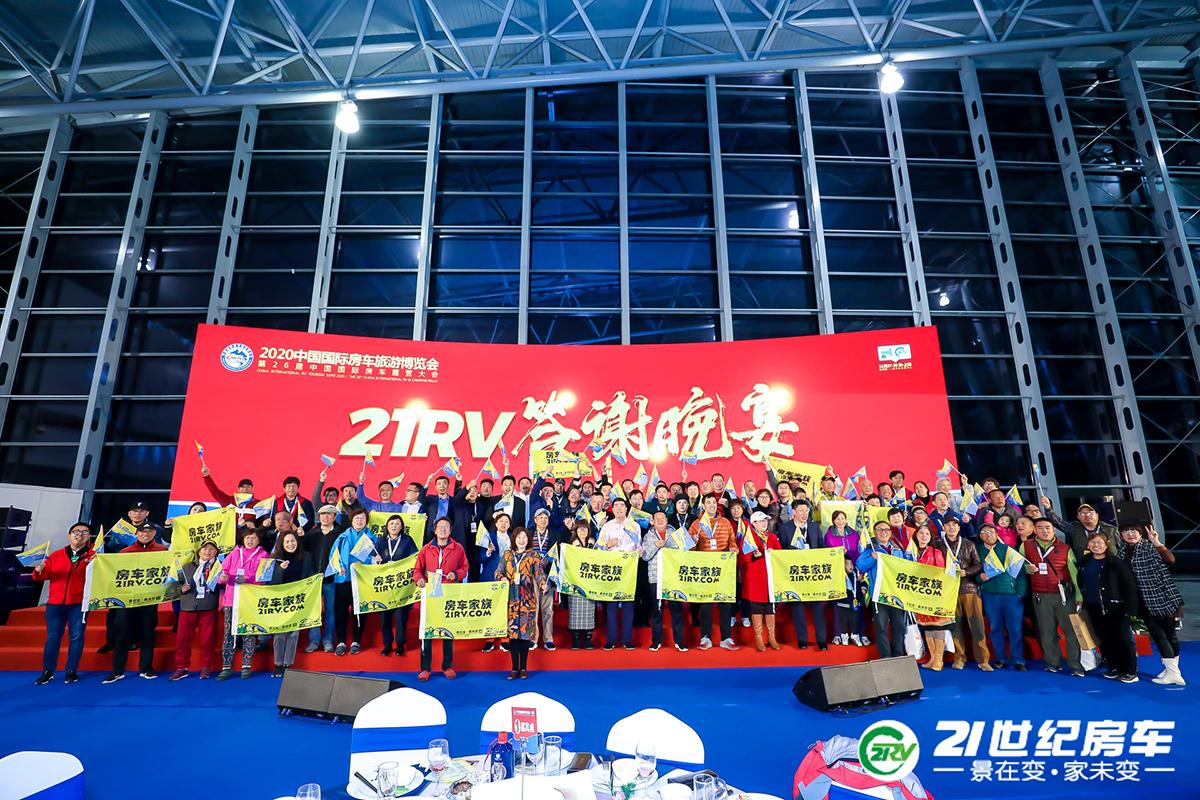 2020中国国际房车旅游博览会  21RV答谢晚宴顺利举办