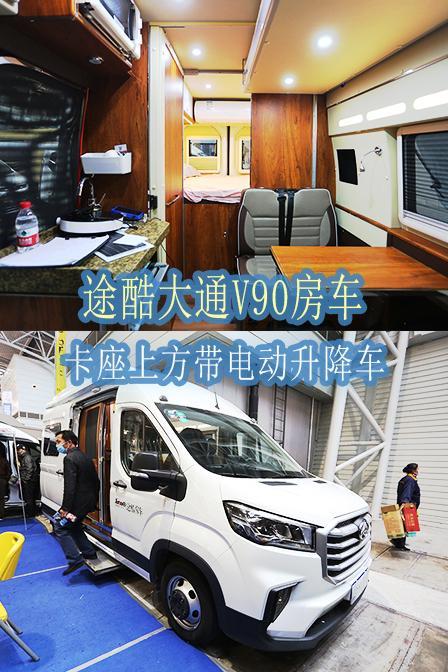 36.8万元起 途酷大通V90房车亮相上海展