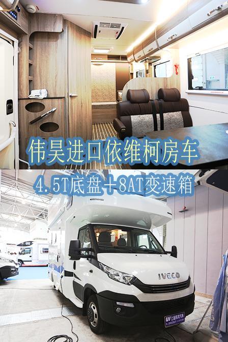 75万元起 伟昊进口依维柯4.5T无拓展房车亮相上海展