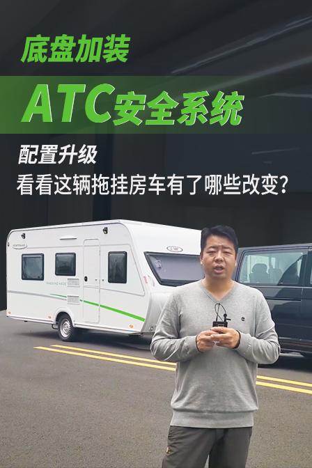 底盘加装ATC安全系统 配置升级 看看这辆拖挂房车有了哪些改变?