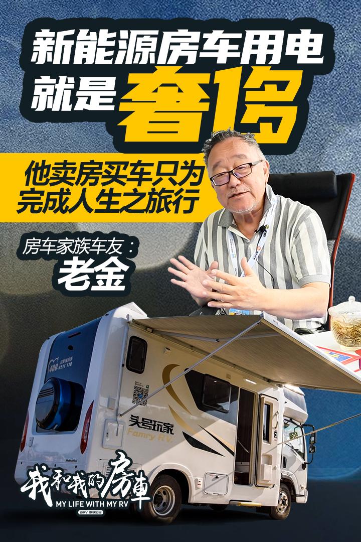 新能源房车用电就是奢侈 他卖房买车只为完成人生之旅行 房车家族车友:老金