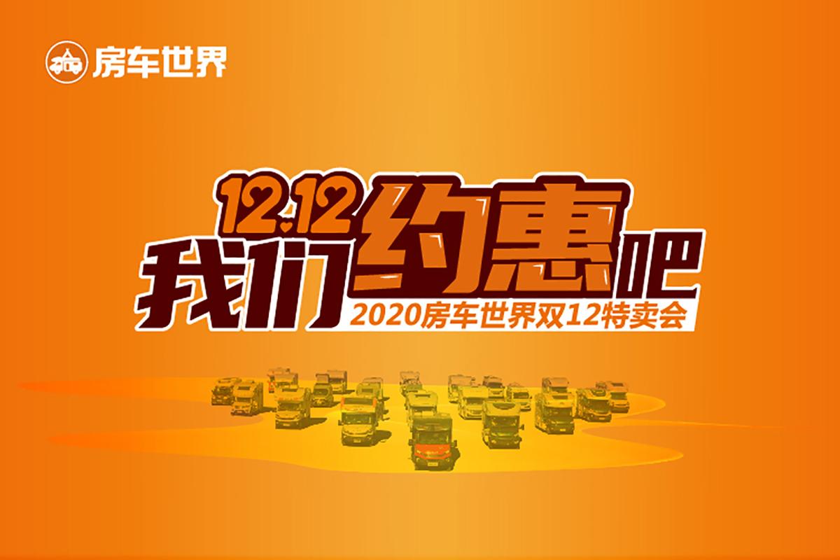 房车世界双12特卖会:华北汇房车携齐星 阿科米购车赢好礼