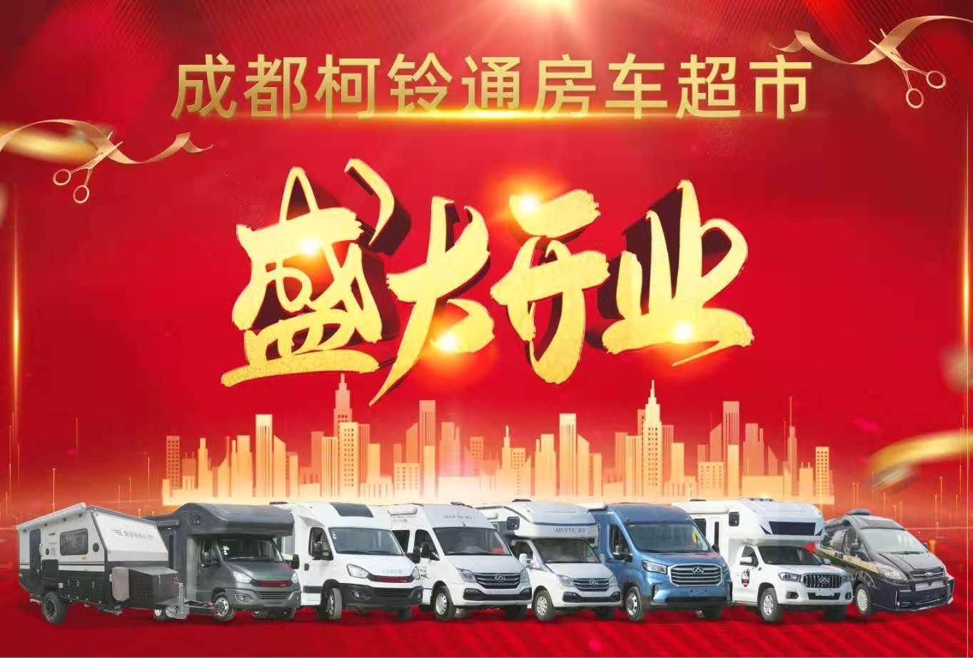 成都柯铃通房车超市12月12日盛大开业!