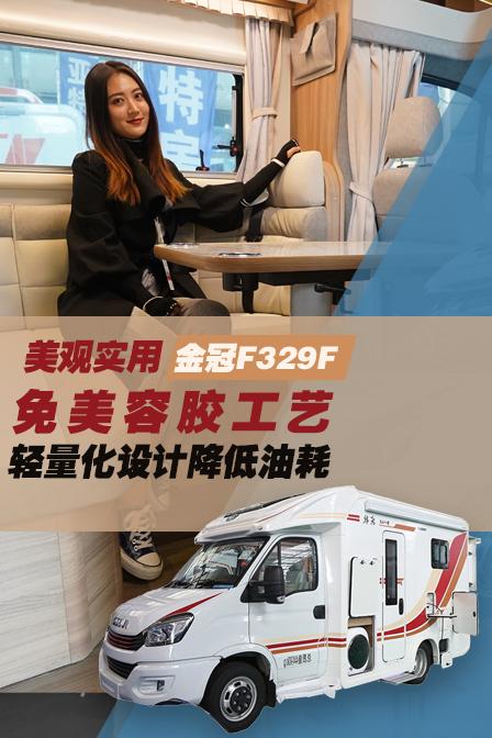 外观采用免美容胶工艺   内饰增添商务气息  美观实用  金冠F329F只要53万8