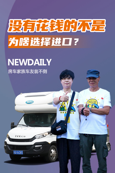 5年买4辆房车,北京老车友建议如何选择舒适的房车?