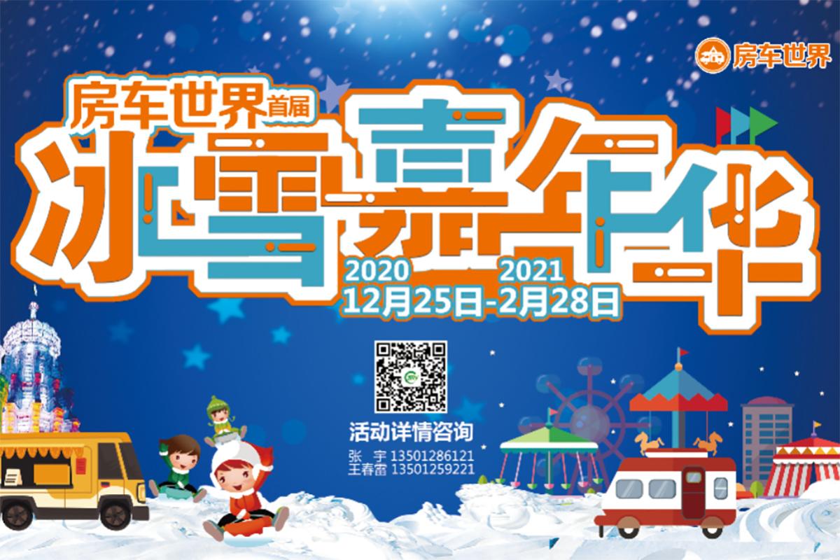 玩冰雪赏房车 房车世界露营公园冰雪嘉年华正式开幕!