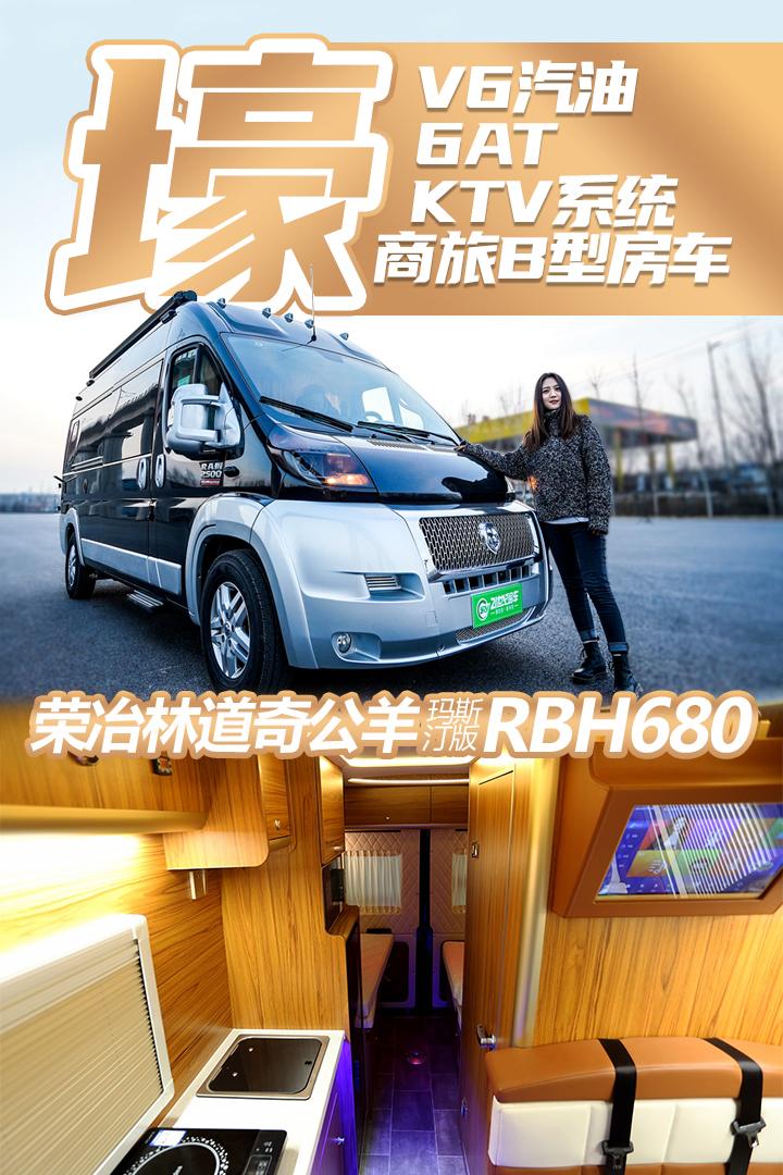 6AT商旅B型房车还带KTV系统,V6汽油 发动机,荣冶林道奇公羊 玛斯汀版RBH680