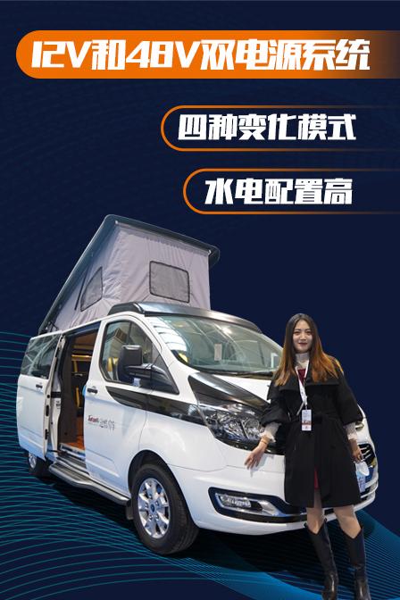 四种变化模式  水电配置高  有12v和48v双电源系统   可满足4-5个人出行  途酷房车只要35万8